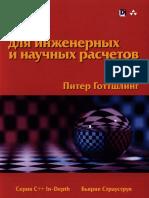 Готтшлинг П. - C++ для инженерных и научных расчетов (C++ In-Depth) - 2020.pdf