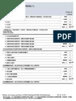 461944886-Hksi-Le-Paper-8-證券及期貨從業員資格考試卷八-Pastpaper-20200518 3.pdf
