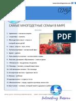 INTERESTING RUSSIAN Многодетные семьи