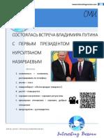 INTERESTING RUSSIAN СМИ_цитирование источников_практика