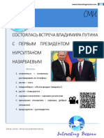 INTERESTING RUSSIAN СМИ_цитирование источников_практика.pdf