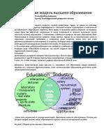 Региональная модель высшего образования
