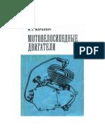 Мотовелосипедные двигатели.pdf