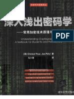 《深入浅出密码学——常用加密技术原理与应用》.pdf