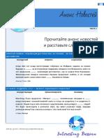 Анонс Новостей 1.pdf