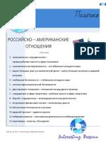 РФ и США отношения.pdf