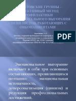 Авагимян А.А. Балинтовские группы, как эффективный метод профилактики профвыгорания специалистов