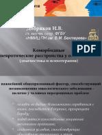 Добряков И.В. Коморбидные невротические расстройства у онкопациентов