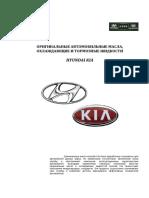HYUNDAI-KIA.pdf