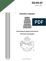 WSM_0000792_13.pdf