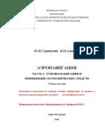 Аэронавигация. Учебник Сарайский Олешко.pdf