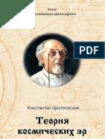 Teoriya-kosmicheskih-er