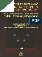 Элементарный учебник физики в 3т. Т.1.pdf