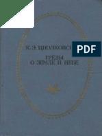 Грезыо земле и небе..pdf