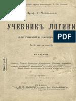 Челпанов - Учебник логики