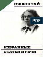 A.Kollontay, Izbrannye stat_i i rechi (1972).pdf