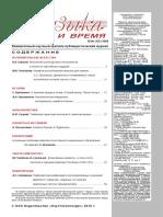 Статья Березина Московская школа духовых в контексте европ. традиций