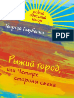 Georgiy_Golubenko_Ryzhiy_gorod.pdf