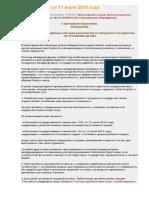 Папский указ от 11 июля 2013 года.docx