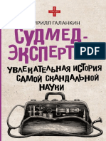 Galankin_Sudmedekspertiza.595268.fb2