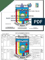 【Word修订版】2021年五年级道德教育全年教学计划 (修订版KSSR) RPT Pendidikan Moral SJKC Tahun 5 2021 (Semakan)