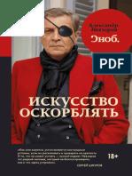 iskusstvo-oskorblyat-22141786.epub