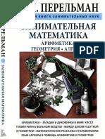 Перельман Я. Занимательная математика (Большая книга занимательных наук) 2018