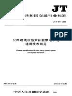 JT/T594-2004沿线设施太阳能供电系统通用技术规范