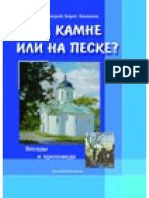 На камне или на песке — прот. Борис Балашов.pdf