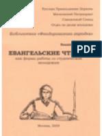 Евангельские чтения как форма работы со студенческой молодежью — Владимир Стрелов.pdf