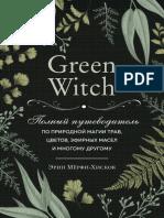 Myorfi_Khiskok_Erin_Green_Witch_Polny_putevoditel_po_prirodnoy_magii