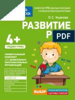 Ushakova_O._Dlia_detskogo_sada._Razvitie_rechi._Sredniaia_gruppa.pdf