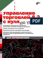 1С Управление торговлей 8.2 с нуля. 100 уроков для начинающих.pdf