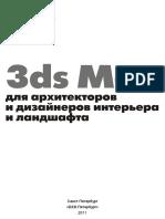 3ds Max для архитекторов и дизайнеров интерьера и ландшафта.pdf