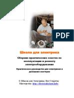 electrik.info. Школа для электрика.pdf