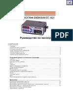 -412_Endiksan_Tachograph_Manual_RUS.pdf