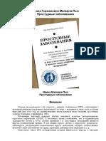 Malkina Pyh Prostudnye Zabolevaniya