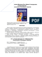 Malkina Pyh Stanislavskaya Psihologiya Osnovnye Otrasli