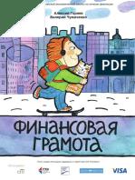 Fingramota Web Version .pdf