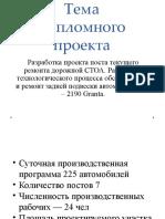 Презентация Ерофеевский.pptx