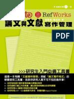 EndNote & RefWorks 論文與文獻寫作管理(第三版)