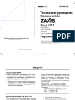 ruk_po_expluat_Hitachi zx330(Russian).pdf
