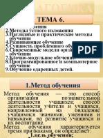Обучение, методы обучения.pptx