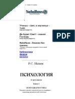 Nemov_-_Psikhologia_Kniga_3.pdf