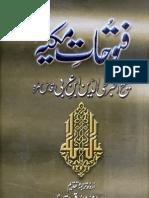فتوحات-مکیہ-اردو-ترجمہ-Futuhat-al-Makkiyya-Urdu