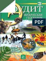Физическая география. Эрудит 2006