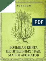 Большая книга целительных трав 2016