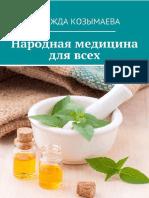 Козымаева. Народная медицина для всех 2017