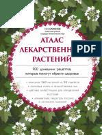 Сафонов. Атлас лекарственных растений. 900 домашних рецептов 2014
