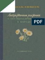 Носаль. Лекарственные растения и способы их применения в народе 1960